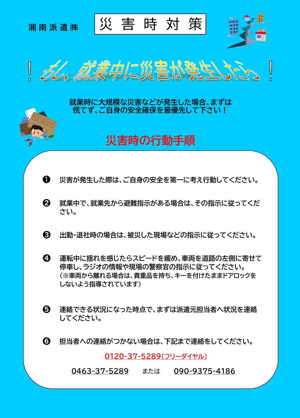湘南派遣災害対策マニュアル1